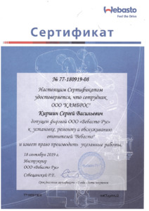 Сертификат на доступ к работам