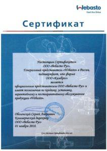 Сертификат от 01.11.2018