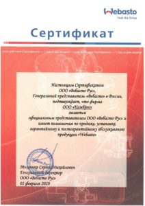 Сертификат 01.02.2020